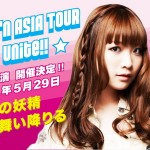 May'n 2nd ASIA TOUR 2011 in Hong Kong 出战准备!