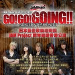 JAM Project LIVE 2011~2012公演詳情